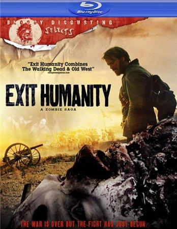 Конец человечества / Exit Humanity (2011)