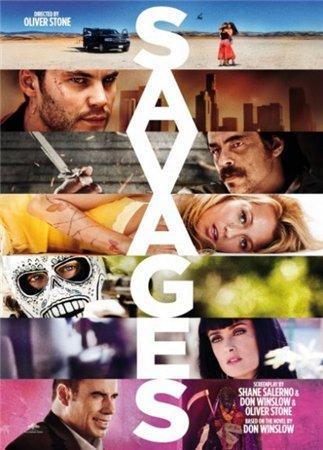 Особо опасны / Savages (2012)