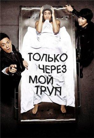 Только через мой труп / Over My Dead Body (2012)