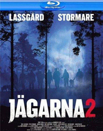 Охотники 2 / Jagarna 2 (2011)