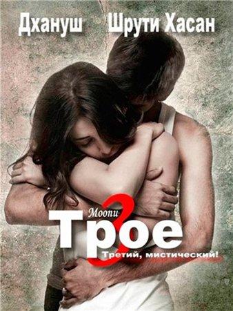 Трое / 3 / Moonu (2012) DVDRip