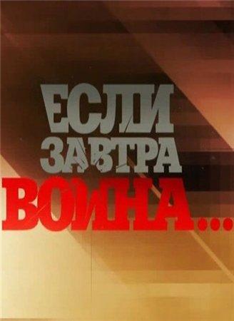Если завтра война... (2012)