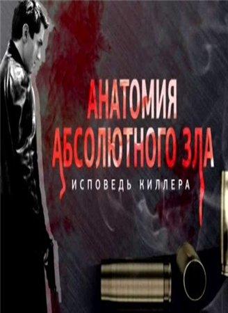 Живая тема. Анатомия абсолютного зла (2012)
