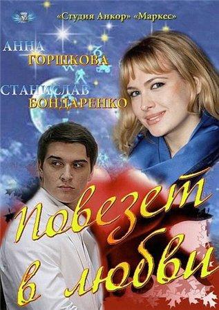 Повезёт в любви (2012)