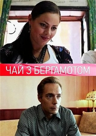 Чай с бергамотом (2011)