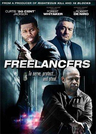 Фрилансеры / Freelancers (2012)