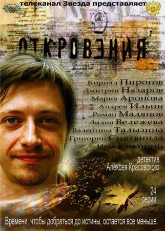 Откровения (2012)