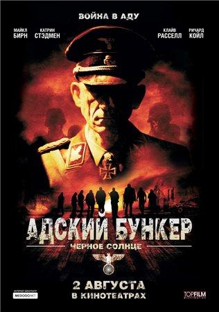 Адский бункер 2: Черное Солнце / Outpost: Black Sun (2012)