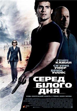 Средь бела дня / The Cold Light of Day (2012)