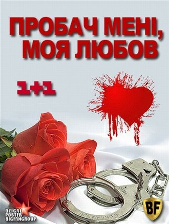 Прости меня, моя любовь / Пробач мені, моя любов (2012)