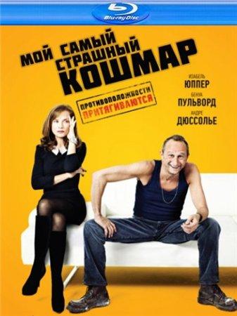 Мой самый страшный кошмар / Mon pire cauchemar (2011)