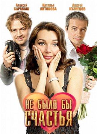 Не было бы счастья (2012)