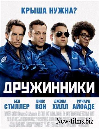 Дружинники / The Watch (2012)