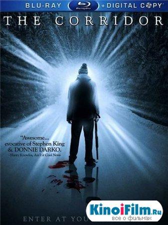 Коридор / The Corridor (2010)