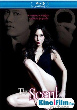 Аромат / Gan-gi-nam / The Scent (2012)