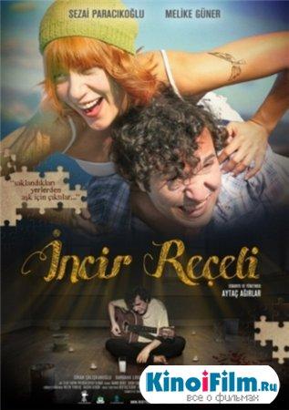 Варенье из инжира / Incir receli (2011)