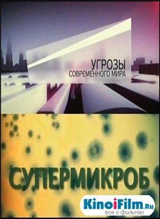 Угрозы современного мира. Супермикроб (2012)
