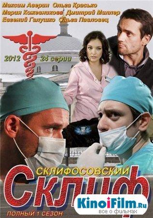 Склифосовский (2012) (24 серии)