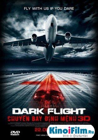 407: Призрачный рейс / 407: Dark Flight (2012)