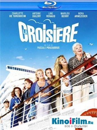 Круиз / La croisiere (2011)