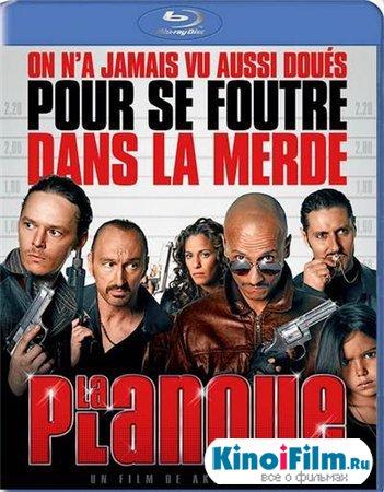 Пристанище / Притон / La planque (2011)