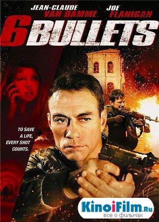 Шесть пуль / 6 Bullets (2012)