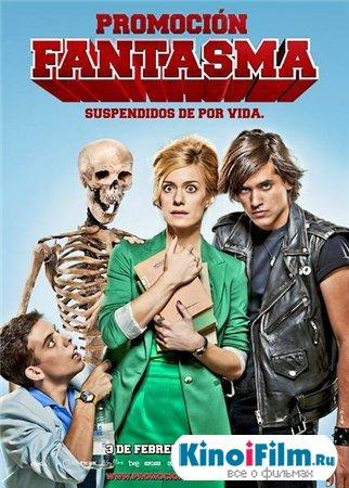 Призрачный выпускной / Promocion fantasma (2012) DVDRip