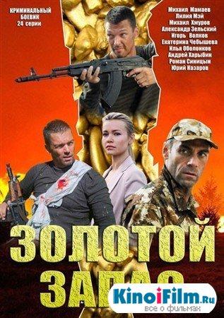 Саундтреки Золотой запас (2012)