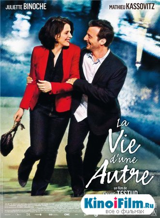 Жизнь другой / La vie d'une autre (2012)