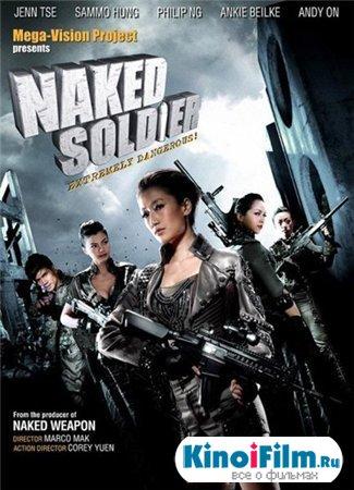 Беззащитный солдат / Naked soldier (2012)
