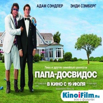 Саундтреки Папа-досвидос / OST That's My Boy (2012)