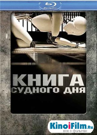 Книга судного дня / Doomsday Book (2012)