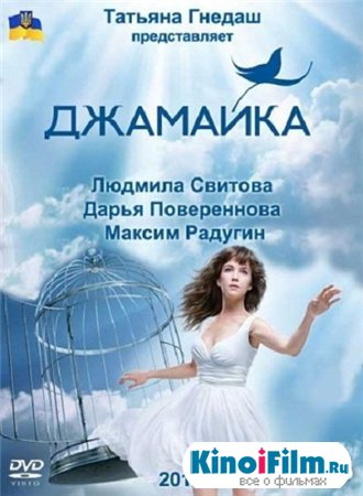 Джамайка / 90 серий (2012)