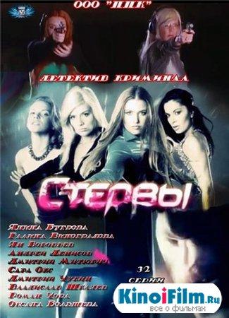 Стервы (2012) 32 серии