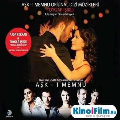 Саундтреки Запретная любовь / OST Ask-i memnu (2012)