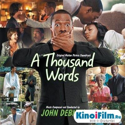 Саундтреки Тысяча слов / OST A Thousand Words (2012)