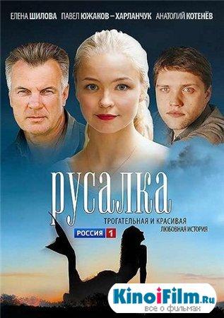 Русалка (2012) 4 серии