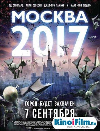 Москва 2017 branded 2012