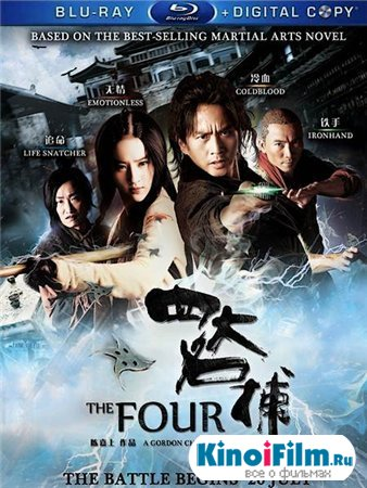 Четверо / The Four / Si Da Ming Bu (2012)