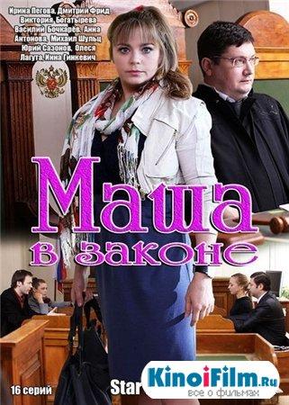 Маша в законе (2012) 16 серий