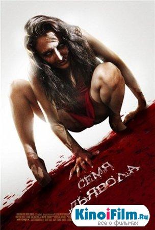 Семя Дьявола / Devil Seed (2012)