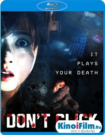 Не нажимай / Don't Click (2012)