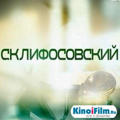 Саундтреки Склифосовский / OST Склифосовский (2012)