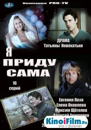 Я приду сама / 16 серий (2012)