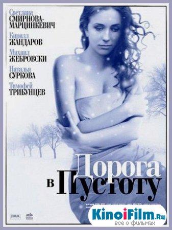Дорога в пустоту / 12 серий (2012)