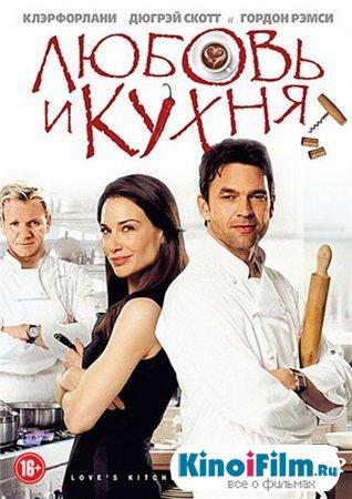 Любовь и кухня / Love's Kitchen (2011)