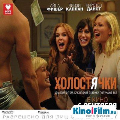 Саундтреки Холостячки / OST Bachelorette (2012)