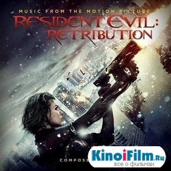 Саундтреки Обитель зла: Возмездие OST (2012) MP3
