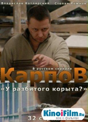 Карпов / 32 серии (2012)