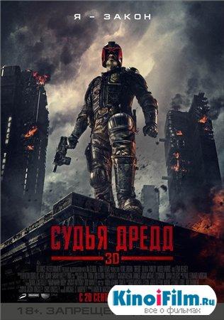 Судья Дредд 3D / Dredd 3D (2012)